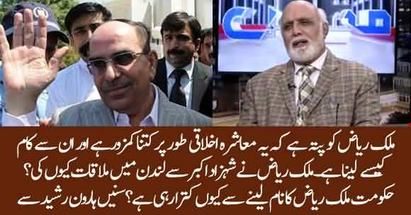 Why Govt Is Frightened Of Malik Riaz ? Why Shehzad Akbar Met Him In London ? Haroon Rasheed Reveals