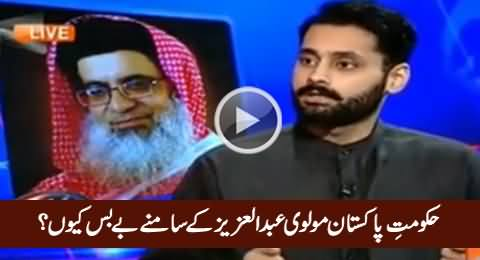 Why Govt of Pakistan Helpless In Front of Molvi Abdul Aziz - Listen Jibran Nasir