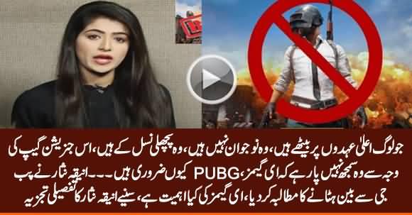 Why Govt Should Unban PUBG Game - Aniqa Nisar Explains in Detail