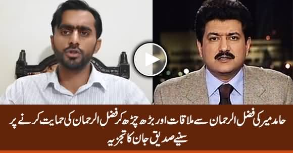 Why Hamid Mir Fully Supporting Fazlur Rehman - Siddique Jan Analysis