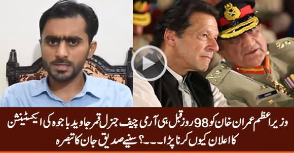 Why Imran Khan Announced General Bajwa's Extension So Early? Siddique Jan Analysis