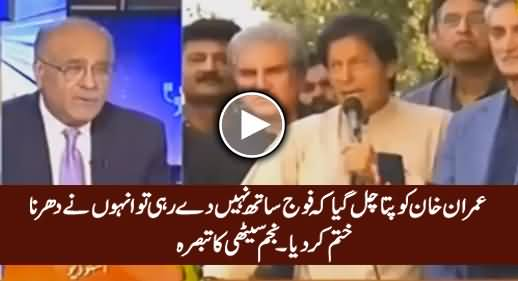 Why Imran Khan Called Off His Sit-in? Najam Sethi Reveals Inside Info