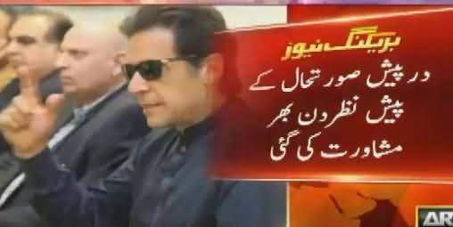Why Imran Khan Decided To Call Off Dharna - ARY News Revealed Inside Info