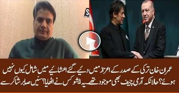 Why Imran Khan Didn't Participate In Dinner Given By Arif Alvi To Turkish President? Sabir Shakir Analysis