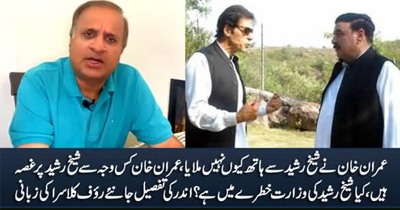 Why Imran Khan Didn't Shake Hand With Sheikh Rasheed? Rauf Klasra Reveals Inside Story