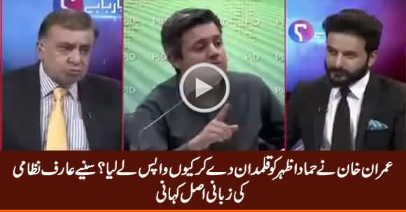 Why Imran Khan First Gave Then Took Back Portfolio From Hammad Azhar - Arif Nizami Tells Inside Story