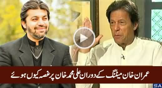 Why Imran Khan Got Angry on Ali Muhammad Khan In Core Committee Meeting