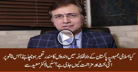Why Imran Khan Govt Facing Resistance In Building 'First Ever Hindu Temple In Islamabad'? Dr Moeed Analysis