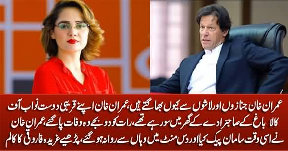 Why Imran Khan Is Afraid of Dead Bodies And Funerals - Gharida Farooqi Shares Inside Stories