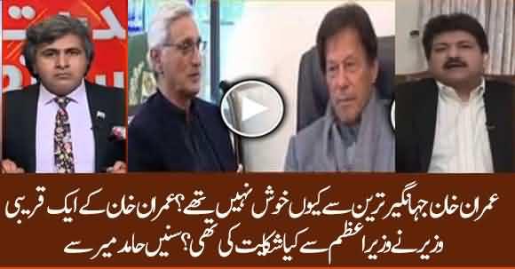Why Imran Khan Isn't Happy With Jahangir Tareen? Listen Hamid Mir Analysis