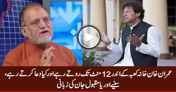 Why Imran Khan Kept Crying For 12 Minutes In Khana Kaba? Orya Maqbool Jan Reveals