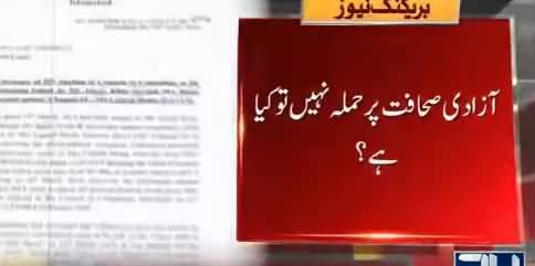 Why Imran Khan Orders PEMRA To Fine 'Najam Sethi Show'? - 24 News Report