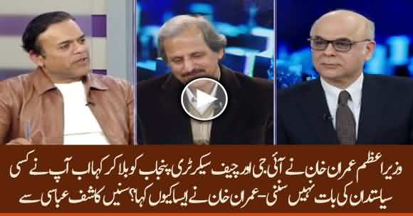 Why Imran Khan Prohibited IG And Chief Secretary Punjab To Not Listen Any Politician? Kashif Abbasi Explains