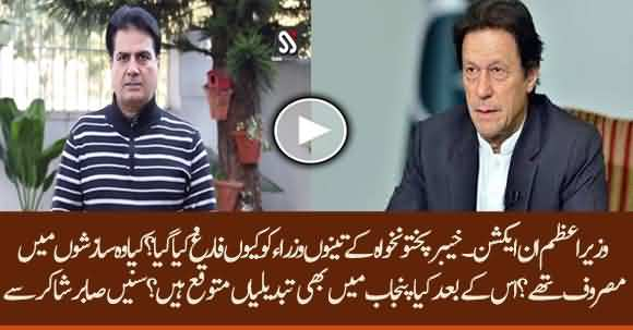 Why Imran Khan Removed Three KPK Ministers? Were They Involved In Any Conspiracy? Sabir Shakir Reveals