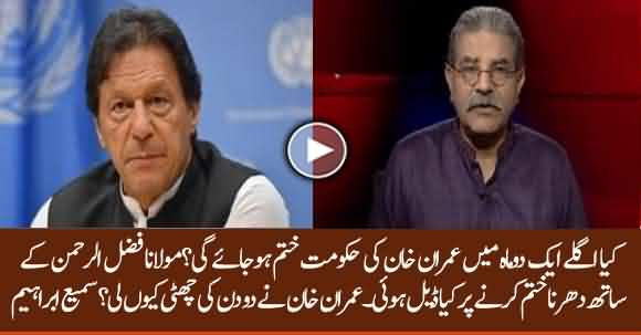 Why Imran Khan Took Leave ? What Is Set In Deal With Fazlur Rehman ? Listen Sami Ibrahim
