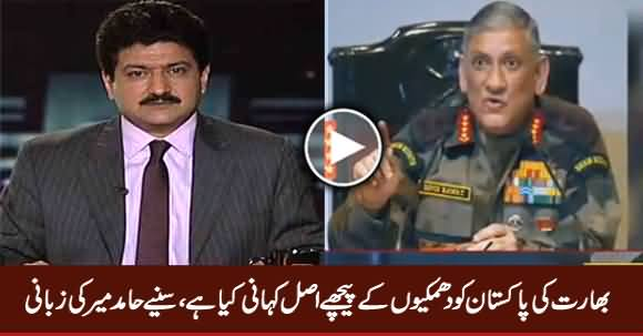 Why India Is Threatening Pakistan, Hamid Mir Telling Inside Story