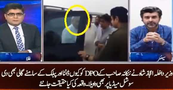 Why Interior Minister Ijaz Shah Abused DPO ? What Is Reason Behind This Incident ?