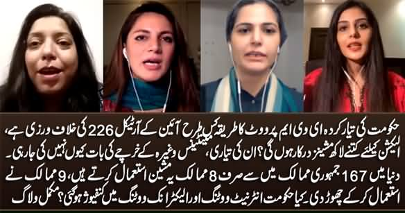 Why Is PTI's Government in A Rush to Introduce Electronic Voting Machine? Aurat Card Vlog