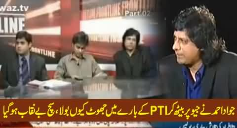 Why Jawad Ahmad Was Lying About PTI in Capital Talk, His Personal Grudge Exposed