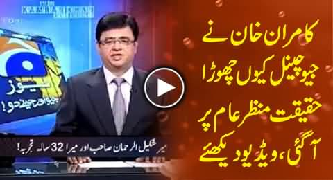 Why Kamran Khan Left Geo, Reality Disclosed - Watch His Claim A Few Months Back