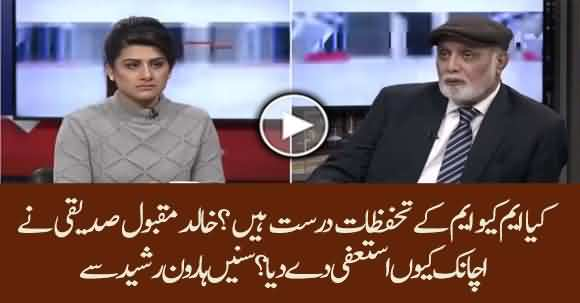 Why Khalid Maqbool Siddiqui Resigned Suddenly? Haroon Ur Rasheed Analysis
