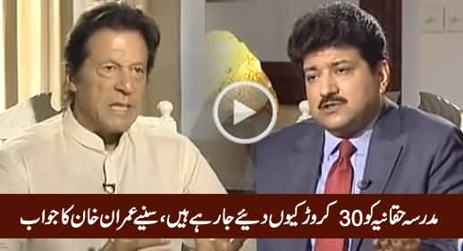 Why KPK Govt Giving 30 Crore To Madrassa Haqqania - Watch Imran Khan's Reply