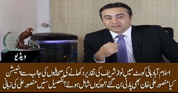 Why Mansoor Ali Khan Filed A Petition In IHC For Nawaz Sharif's Speeches?