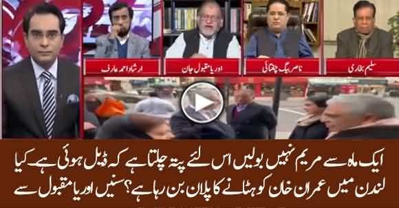Why Maryam Is Silent ? Is There Any Plan Making In London To Remove Imran Khan ? Orya Maqbool Jan Analysis