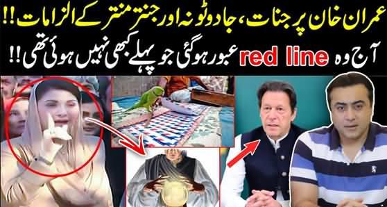 Why Maryam Nawaz Accused Imran Khan of Using Magic for Posting, Transfers - Mansoor Ali Khan's Vlog