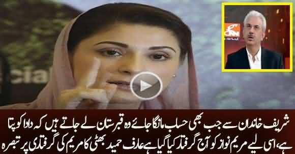 Why NAB Arrested Maryam Nawaz Today? Arif Hameed Bhatti Funny Comments