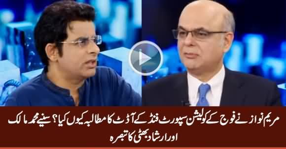 Why Maryam Nawaz Demanded Audit of Army's Coalition Support Fund - Irshad Bhatti Analysis