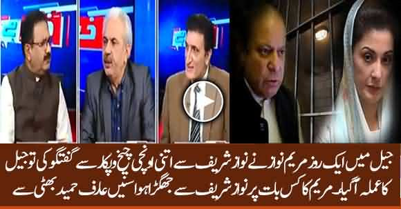 Why Maryam Nawaz Shouted At Nawaz Sharif In Jail ? Arif Hameed Bhatti Told Interesting Incident