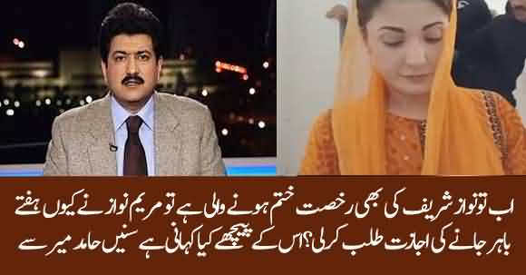 Why Maryam Nawaz Wants To Go Abroad For 6 Weeks ? Hamid Mir Unfolds Hidden Story