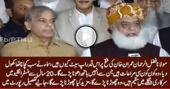 Why Maulana Fazal ur Rehman Is So Upset on Imran's Victory? Here Is The Actual Reason