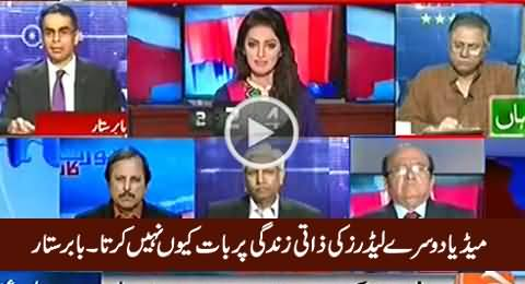 Why Media Do Not Talk About Other Leaders Personal Life - Babar Sattar
