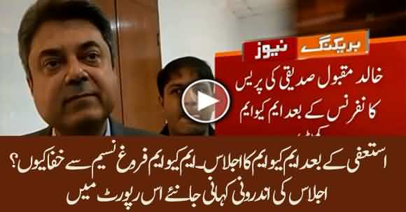 Why MQM Is Not Happy With Law Minister Farogh Naseem? Inside Story Of MQM Meeting