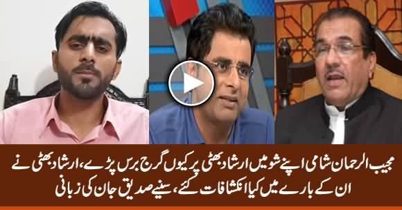 Why Mujeeb ur Rehman Shami Got Angry on Irshad Bhatti - Siddique Jan Reveals