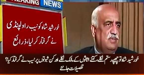 Why NAB Arrested Khursheed Shah? What Are The Allegations On Him ? Watch Report