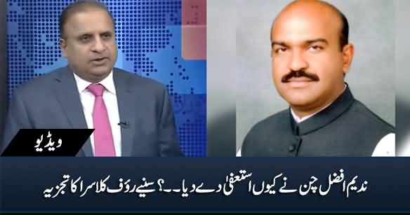 Why Nadeem Afzal Chan Resigned? Rauf Klasra Shares Details