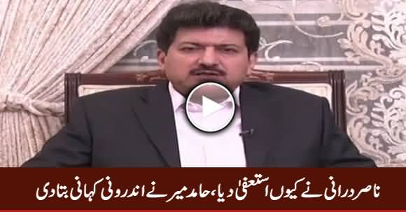 Why Nasir Durrani Resigned, Hamid Mir Telling Inside Information