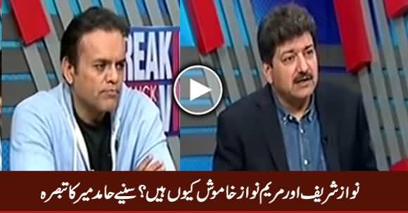 Why Nawaz Sharif And Maryam Nawaz Are Silent? Listen Hamid Mir's Anlysis