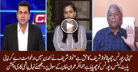 Why Nawaz Sharif Classified His Medical Reports In London? Interesting Debate Between Imran Khan And Nehal Hashmi