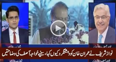 Why Nawaz Sharif Compared Imran Khan with Terrorists - Khawaja Asif Explains