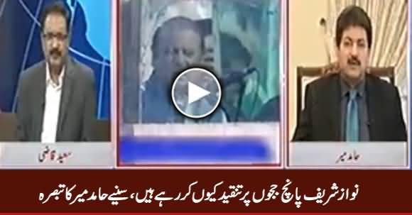 Why Nawaz Sharif Criticizing Five Judges - Watch Hamid Mir Analysis