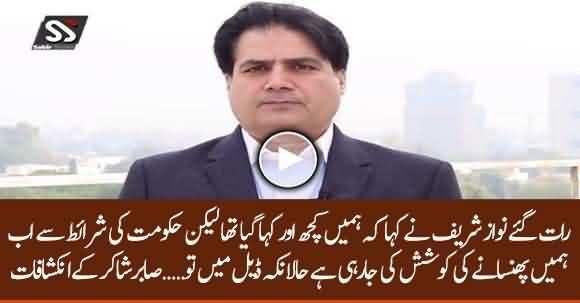 Why Nawaz Sharif Didn't Accept Govt's Proposal Of Surety Bonds? Sabir Shakir Analysis