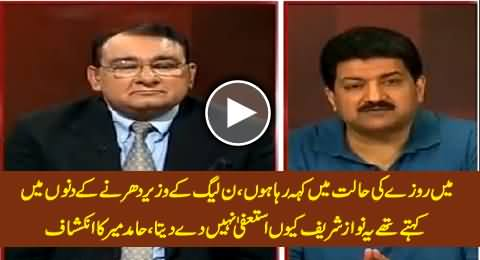 Why Nawaz Sharif Doesn't Resign, PMLN Ministers Used To Say During Sit-ins - Hamid Mir