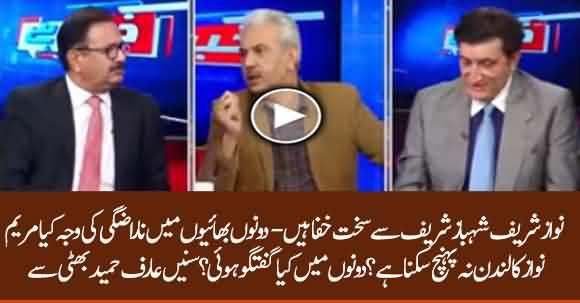 Why Nawaz Sharif Is Angry With Shehbaz Sharif? Listen Arif Hameed Bhatti Analysis