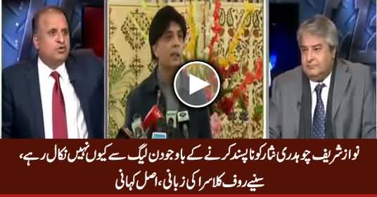 Why Nawaz Sharif Is Not Kicking Out Chaudhry Nisar From PMLN - Listen By Rauf Klasra