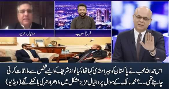 Why Nawaz Sharif Met Hamdullah Mohib Who Called Pakistan