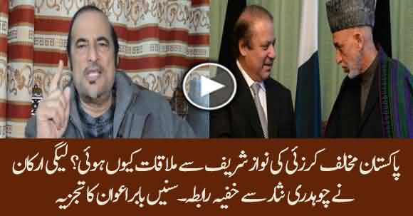 Why Nawaz Sharif Met Hamid Karzai, The Enemy of Pakistan In London? Babar Awan Reveals